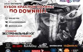 «Роза Хутор» принимает маунтинбайк-гонку в дисциплине Downhill