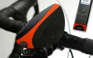 Блютуз велосипедная колонка. Портативные динамики для велосипеда