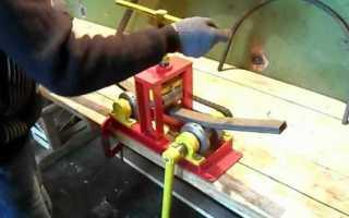 Самодельный трубогиб для труб. Изготавливаем трубогиб для профильной трубы своими руками. Вариант станка с поворотной платформой