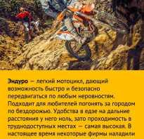 Мотоциклы как выбрать первый