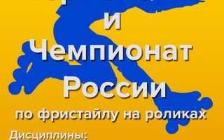 Чемпионат и Первенство России по фристайлу на роликовых коньках пройдёт в Ярославле