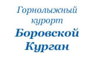 Боровской курган – горнолыжный склон в Подмосковье