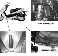 Как проверить на угон скутер