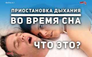 Что такое СОАС (синдром обструктивного апноэ сна)?