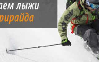 Основы выбора лыж для фрирайда