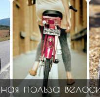 В чём польза велосипеда?