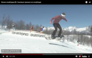 Флэт трюки на сноуборде – учебное видео (7)