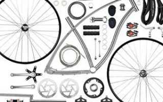 Части велосипеда как называются