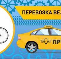 Как на такси перевезти велосипед