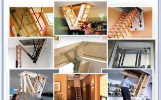 Раскладная чердачная лестница своими руками. Чердачная лестница с люком на второй этаж своими руками. Механизм чердачной лестницы с люком — шарнирный без пружины