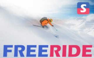 Правильный выбор лыж для фрирайда